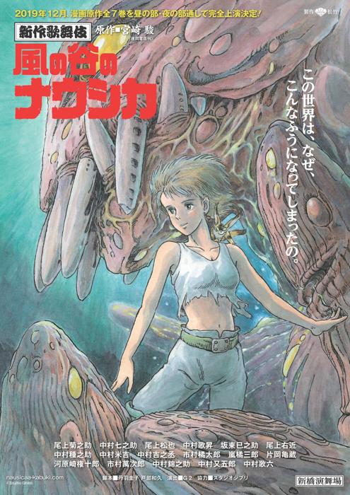 原作『風の谷のナウシカ』全7巻(徳間書店刊) (C)Studio Ghibli