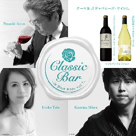 クラシックとワインを愉しむ『Classic Bar』第7弾が開催 三浦一馬(Bandneon)&中島剛(pf)、田部京子(pf)ら