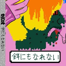 tricot、NUMBER GIRL中尾憲太郎プロデュースによる新曲「餌にもなれない」が完成