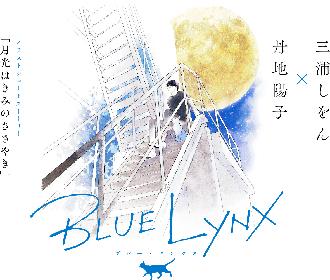 フジテレビによるBLに特化したアニメレーベル「BLUE LYNX」誕生!イラストショートストーリー公開