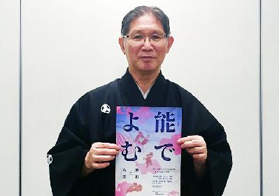 能楽師・安田登に聞く──『能でよむ〜漱石と八雲〜』