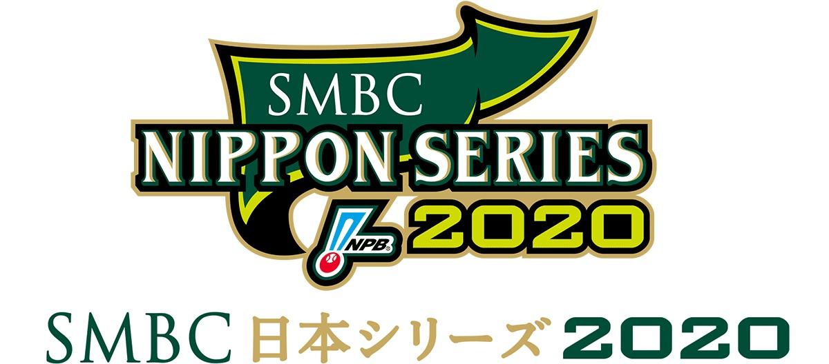 京セラドーム大阪では『SMBC日本シリーズ2020』の第1~2戦実施期間中、球団直営ショップ「G-STORE OSAKA」がオープンする