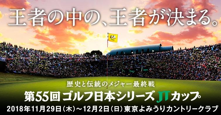 11月29日(木)から『第55回ゴルフ日本シリーズJTカップ』が開幕する