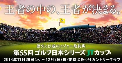 宮里優作や今平周吾も! 11/29開幕のJTカップに役者が集う