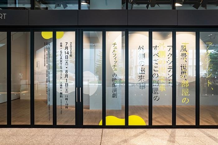 チェルフィッチュの〈映像演劇〉 『風景、世界、アクシデント、すべてこの部屋の外側の出来事』2020 札幌文化芸術交流センター SCARTS  (C)Kenzo Kosuge