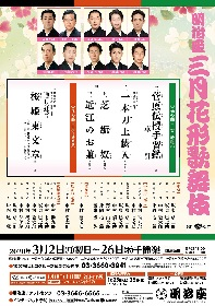 中村勘九郎、中村七之助らが出演し3年ぶりに明治座で上演 『明治座 三月花形歌舞伎』の演目決定