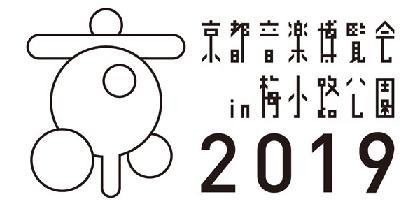 くるり主催『京都⾳楽博覧会 2019 in 梅⼩路公園』にBEGIN、NUMBER GIRL、ネバヤン、ホムカミら7組