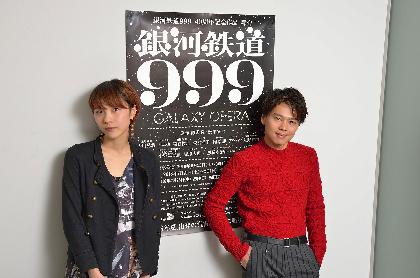 『銀河鉄道999』が舞台作品に! 鉄郎役の中川晃教とメーテル役のハルカにインタビュー