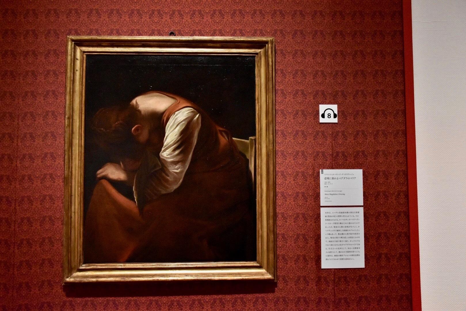 ミケランジェロ・メリージ・ダ・カラヴァッジョ《悲嘆に暮れるマグダラのマリア》1605-06年(個人蔵)