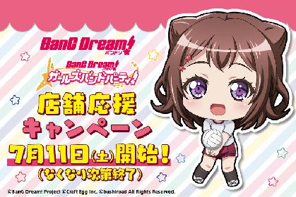 「BanG Dream! 店舗応援キャンペーン」全国約200店舗でスタート オリジナルA5クリアファイルをプレゼント