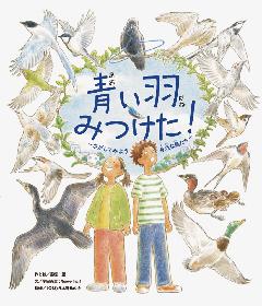 野鳥に親しむ絵本図鑑『青い羽みつけた! -さがしてみよう 身近な鳥たち- 』が発売、2021年春には短編アニメ配信も予定