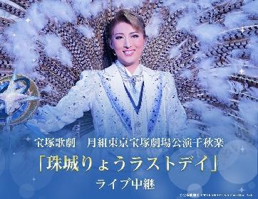 宝塚歌劇団 月組トップスター・珠城りょうのラストステージ、ライブ中継開催が決定