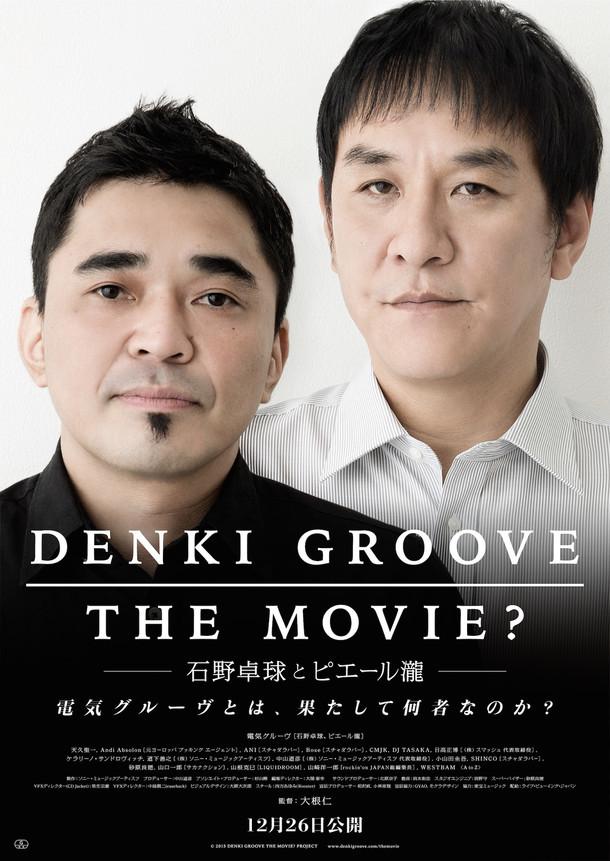 映画「DENKI GROOVE THE MOVIE? -石野卓球とピエール瀧-」ポスタービジュアル (c)2015 DENKI GROOVE THE MOVIE? PROJECT