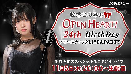 鈴木このみ 24歳の誕生日11月5日に『鈴木このみのOPEN HEART!presents 24thバースデーアコースティックLIVE&PARTY』をオンライン開催
