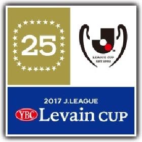 ルヴァンカップ、ガンバ、セレッソ、川崎、仙台がベスト4へ……10月4日から準決勝