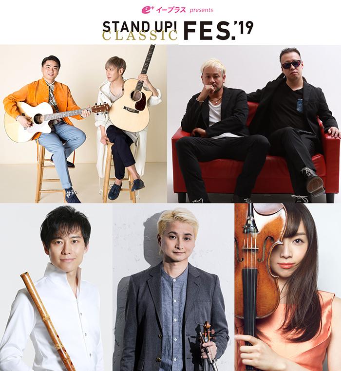 (上段)DEPAPEPEと、そのステージのスペシャルゲスト、→Pia-no-jaC← (下段)NAOTO(中央)と、そのステージのスペシャルゲスト、藤原道山、宮本笑里
