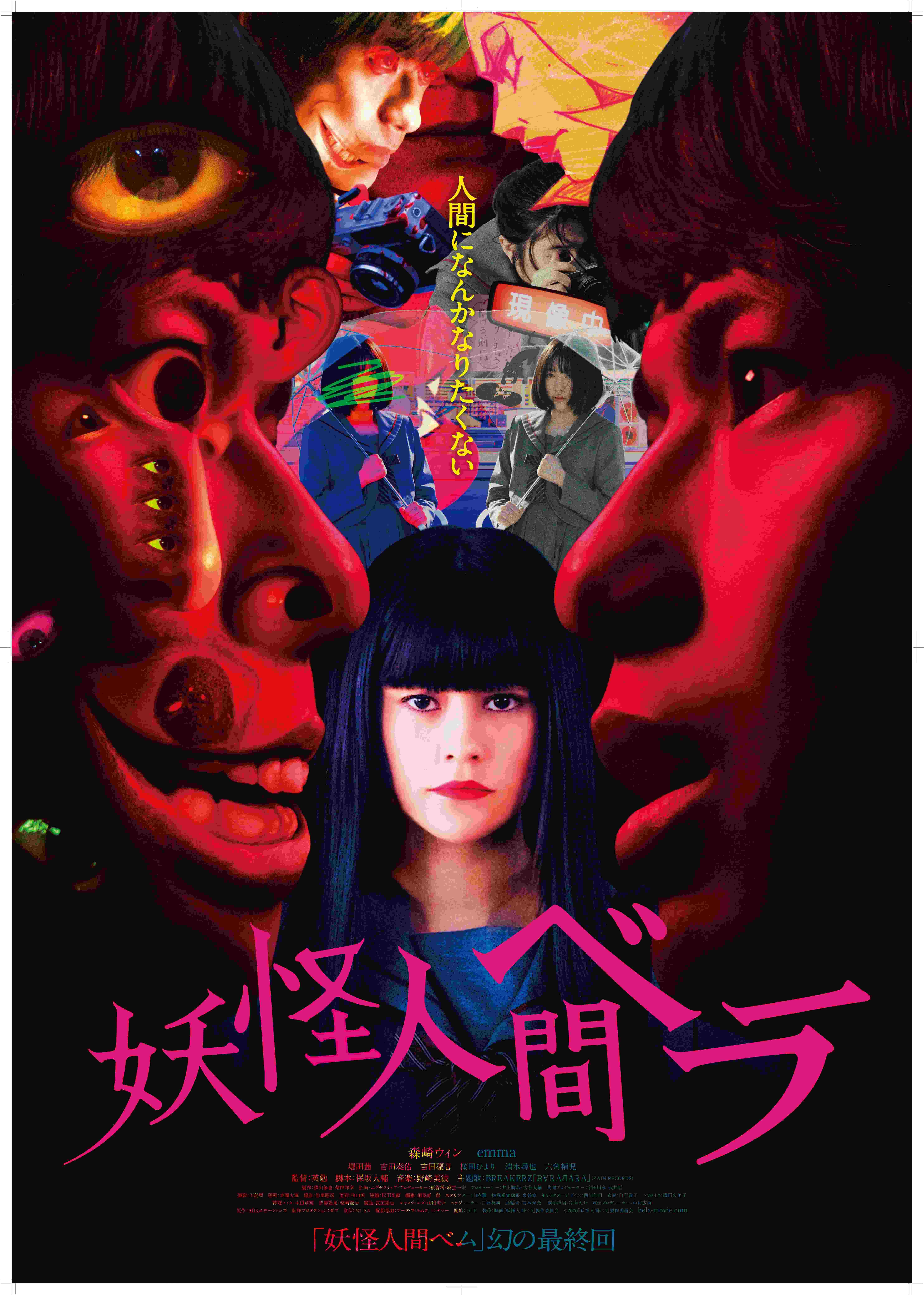 映画『妖怪人間ベラ』 (C)2020映画「妖怪人間ベラ」製作委員会