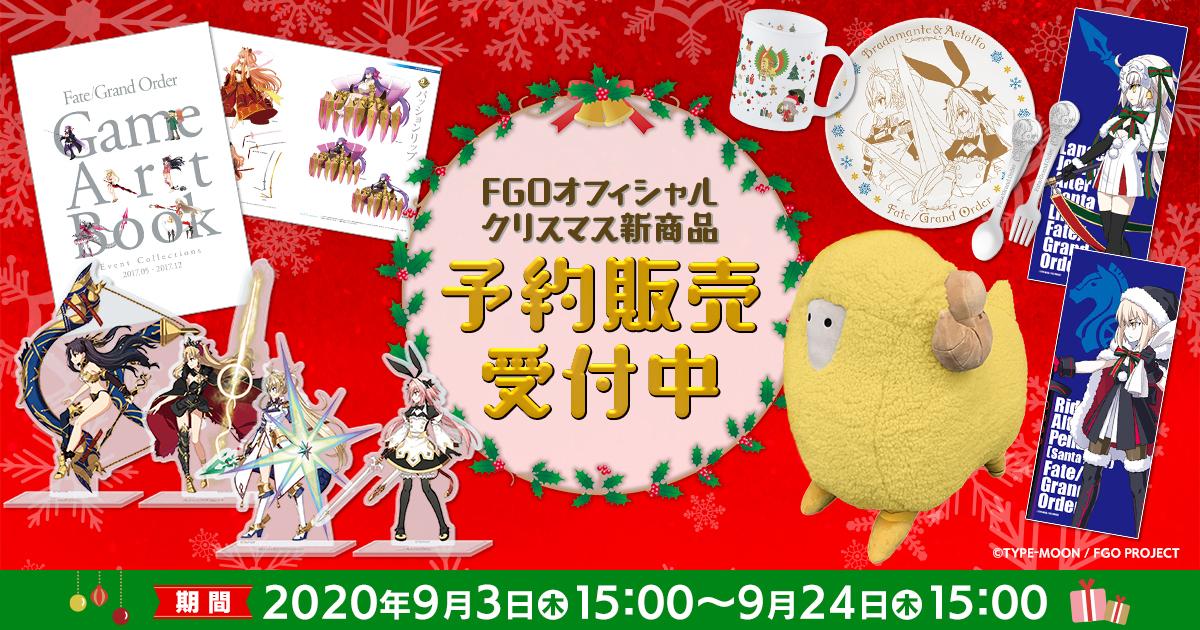 ディライトワークス  オリジナル『FGO』グッズ受注受付開始 (C)TYPE-MOON / FGO PROJECT