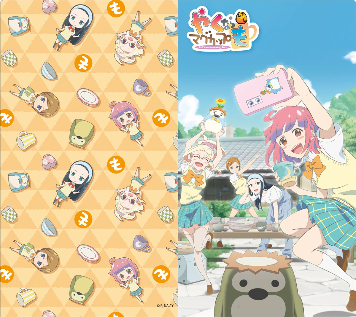 マスクケース(外) (c) プラネット・日本アニメーション/やくならマグカップも製作委員会