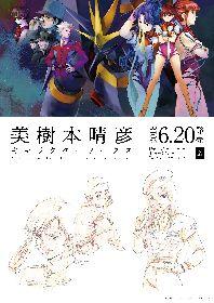『甲鉄城のカバネリ』から『トップをねらえ!』まで イラストレーター・美樹本晴彦の35年間のキャラデザを辿る画集が発売