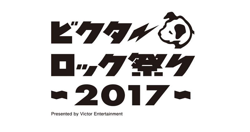 ビクターロック祭り~2017~ ロゴ