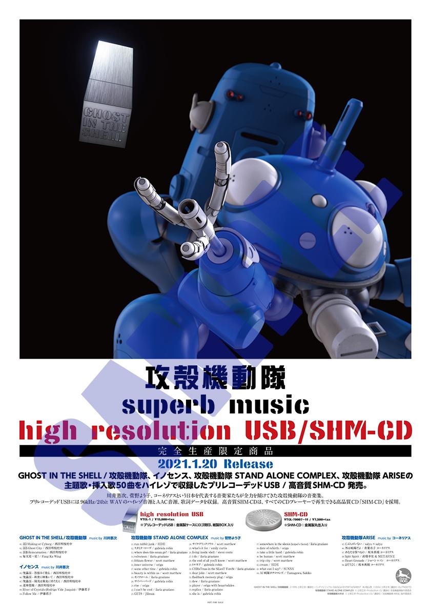 『攻殻機動隊』superb music high resolution USB/SHM-CDポスター (c) 士郎正宗・Production I.G/講談社・攻殻機動隊製作委員会