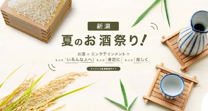 イープラスのお酒の通販、第二弾は新潟の日本酒! 無濾過生原酒やスパークリングなどの限定品も