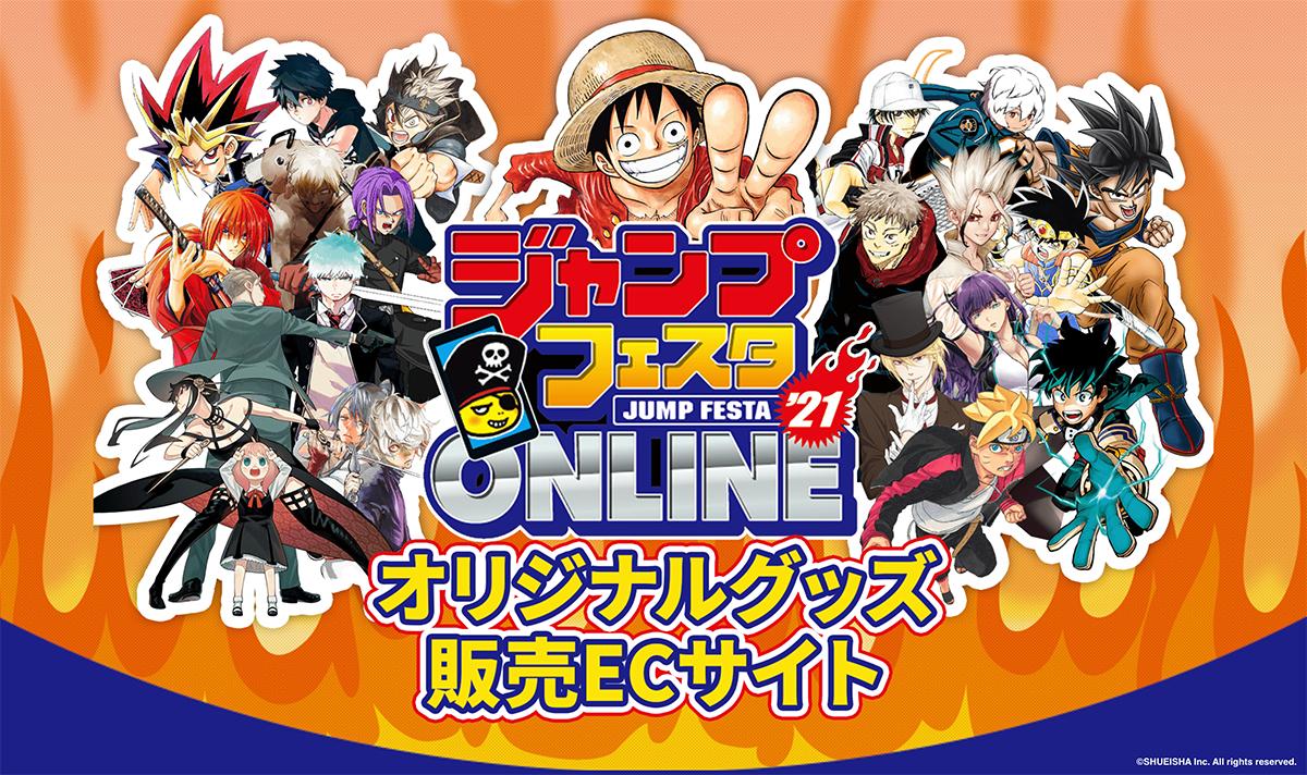 『ジャンプフェスタ2021 ONLINE』オリジナルグッズ販売ECサイト (C) SHUEISHA Inc. All rights reserved.