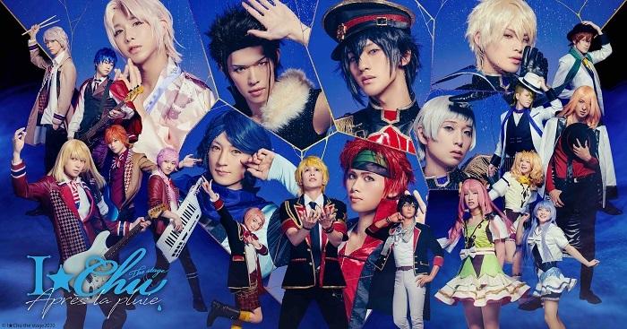『アイ★チュウ ザ・ステージ ~Après la pluie~』 (C)I★Chu the stage 2020