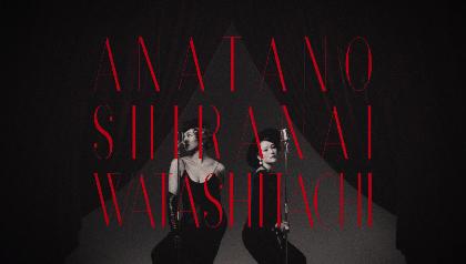chayとCrystal Kayが妖艶な踊りで魅せる、ドラマ『あなたには渡さない』主題歌「あなたの知らない私たち」MV公開