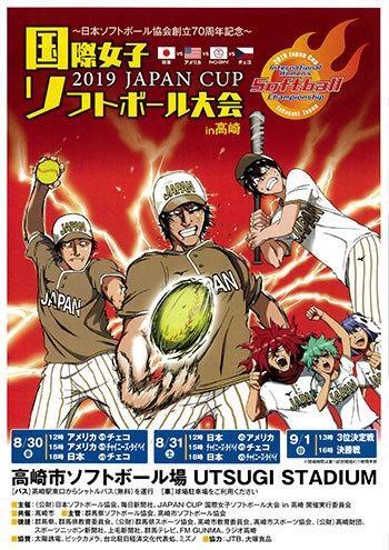 大会のキービュジアルは漫画『お前はまだグンマを知らない』でお馴染みの井田ヒロト氏が担当