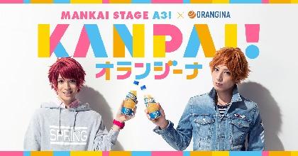 MANKAI STAGE『A3!』がオランジーナとコラボ! ステージ楽曲CD発売&カラオケ配信も決定