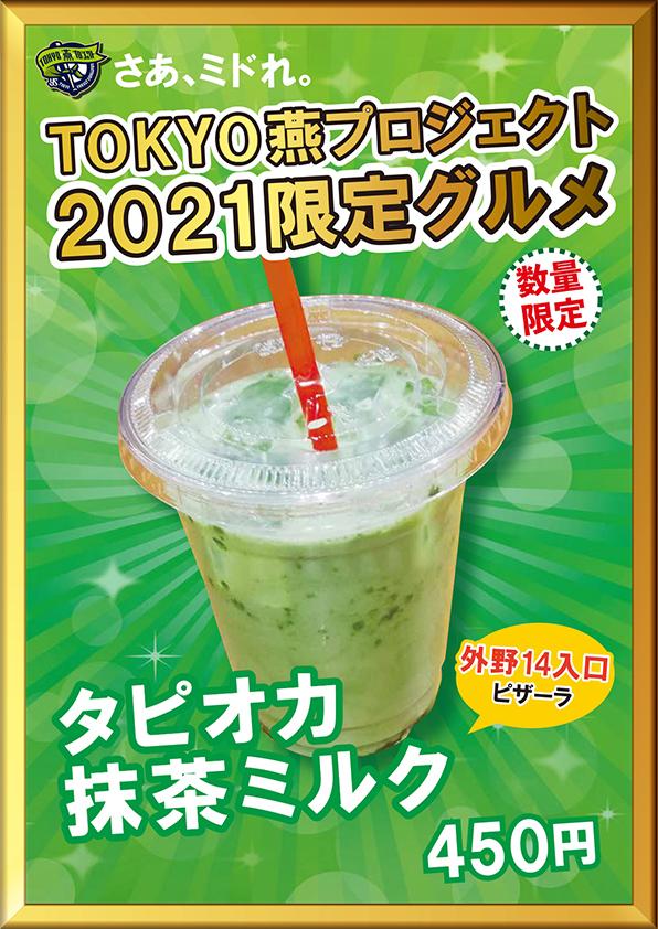 タピオカ抹茶ミルク(税込450円)