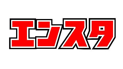 『エンスタ』2ndシーズン初回生放送ゲストにMay'n&TRUE アルバム全曲紹介でDo As、綾野ましろコメントも