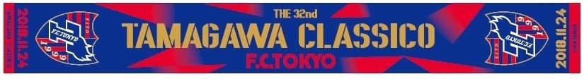『第32回多摩川クラシコ』開催記念オリジナルタオルマフラー