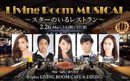 ミュージカルスター達が至近距離で歌い踊る新感覚ショー「Living Room MUSICAL~スターのいるレストラン~」