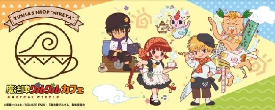 スペシャルコラボ「魔法陣グルグルカフェ」が9月1日よりHARAJYUKU BOX CAFE&SPACEにオープン!