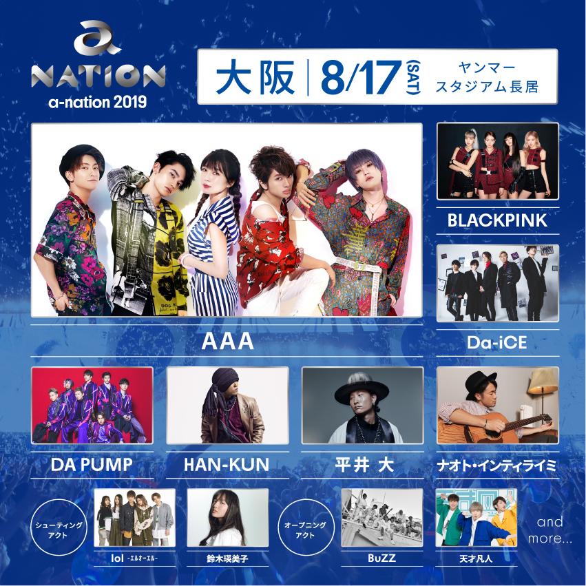 『a-nation 2019』大阪初日