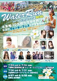狩野英孝、DJやついいちろう、仮面女子らの出演が決定 30万個の水風船が飛び交う『ウォーターラン2016』