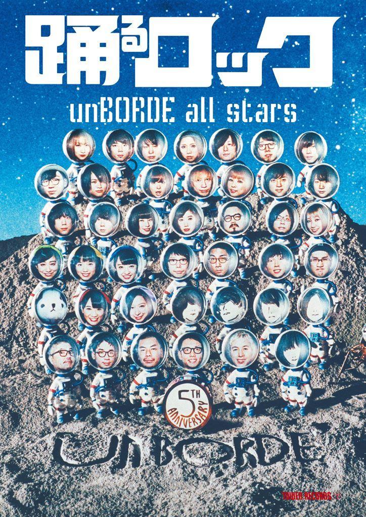 unBORDE all stars タワーレコード「踊るロック」キャンペーン