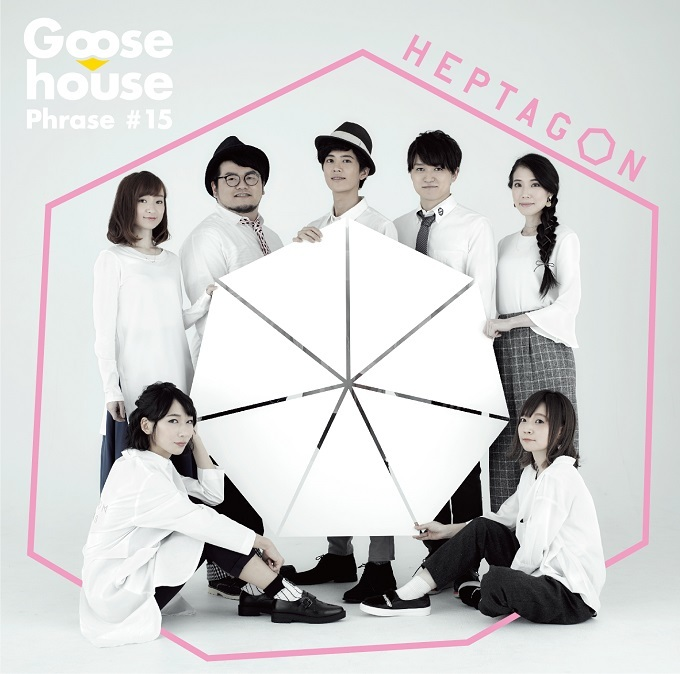 Goose house『HEPTAGON』通常盤