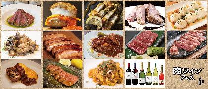 スタクラフェスとコラボセット券も販売決定! 肉×ワインの新イベント『肉ワインフェス®』全ラインナップが発表