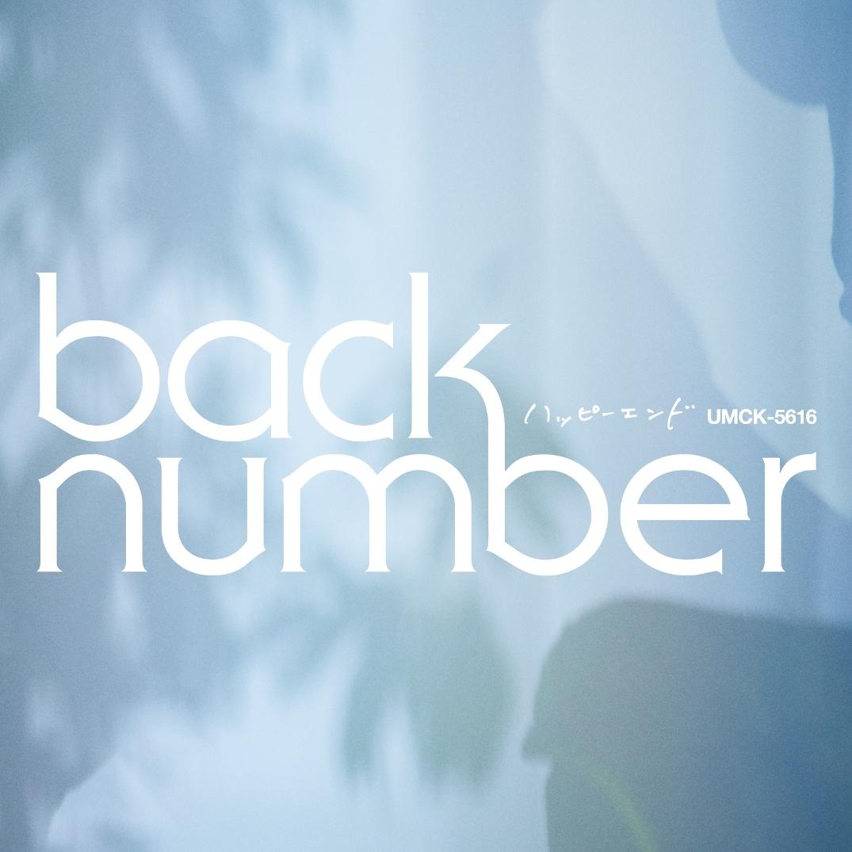 back number「ハッピーエンド」通常盤
