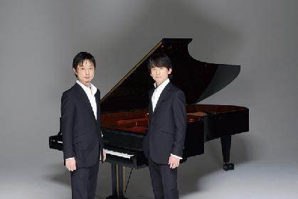 レ・フレール(ピアノ・デュオ) オーケストラ・アンサンブル金沢とのスリリングな共演が再度実現!