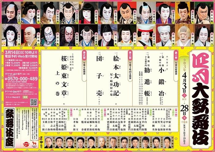 『四月大歌舞伎』