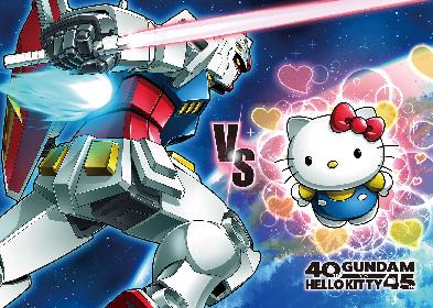 「ガンダム vs ハローキティ」 PV第2話「めぐりあい」が公開! 対決イベントも続々続く
