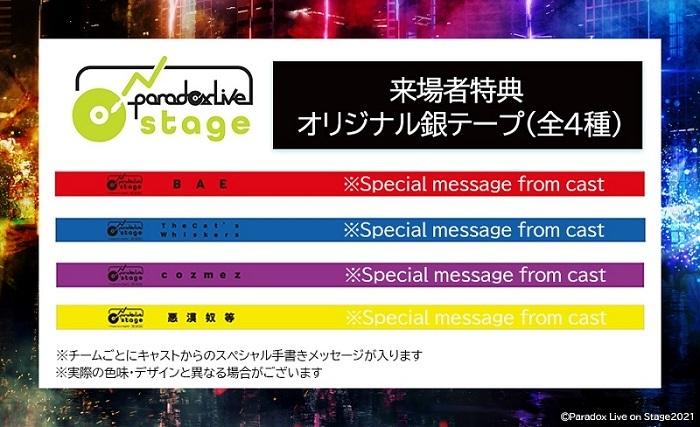 【来場者特典③】オリジナル銀テープ  (C)Paradox Live on Stage2021