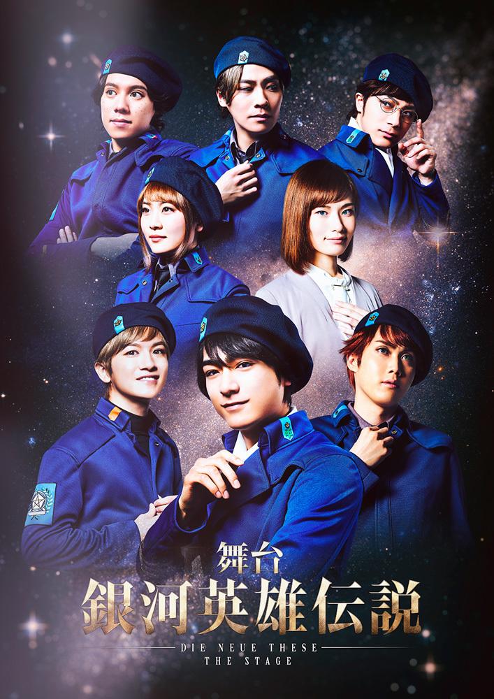 (C)田中芳樹/松竹・Production I.G