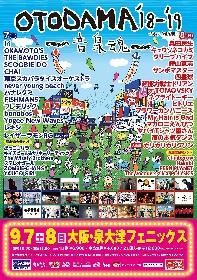 『OTODAMA'18-'19~音泉魂~』追加出演者にレイザーラモンRG、ガリガリガリクソン、トリはOKAMOTO'Sとクリープハイプ