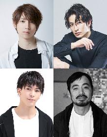 有澤樟太郎、伊万里有ら2.5次元俳優と気鋭の脚本家軍団が織りなす、連続ドラマ「田園ボーイズ」の放映が決定